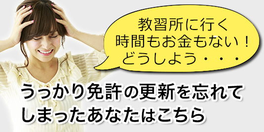 lost_license