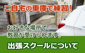 http://seguro-driving.net/wp-content/uploads/trip_lesson.jpg